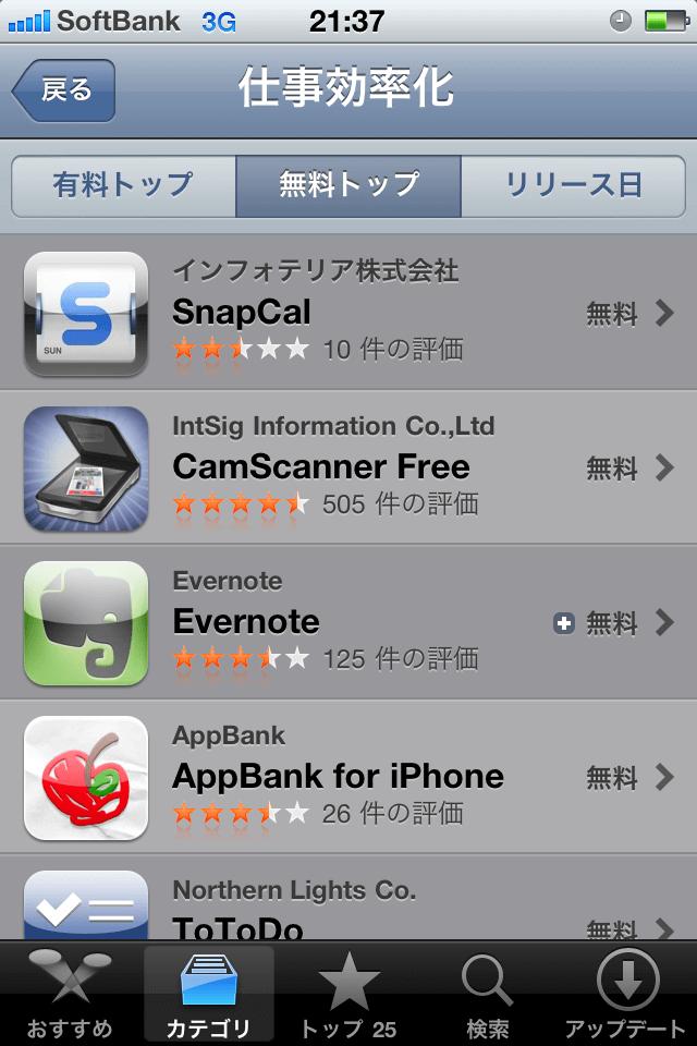 SnapCal-CatNo1.PNG
