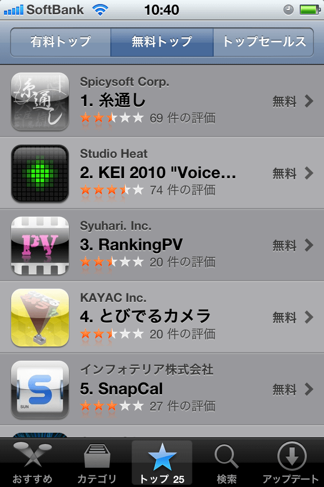 SnapCal-No5.PNG