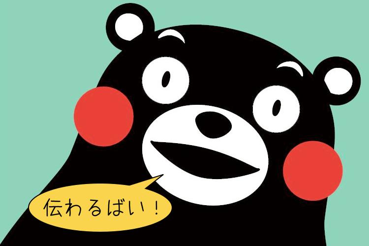 KumamonTsutawaru.png