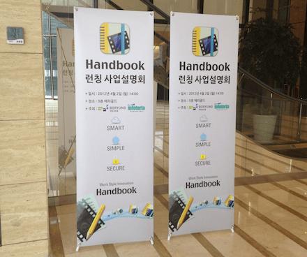 Handbook-Korean-Entrance440.png