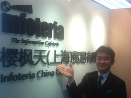 ShanghaiOffice440.jpg