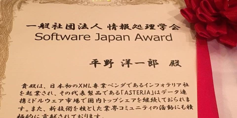 SoftwareJapan2017-960x480-2
