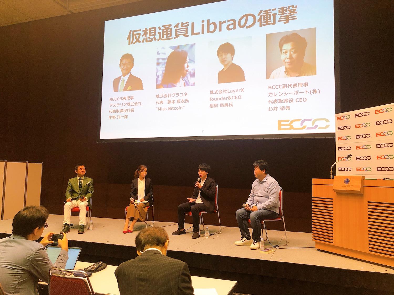 「仮想通貨Libraの衝撃」というテーマで話す登壇者4名