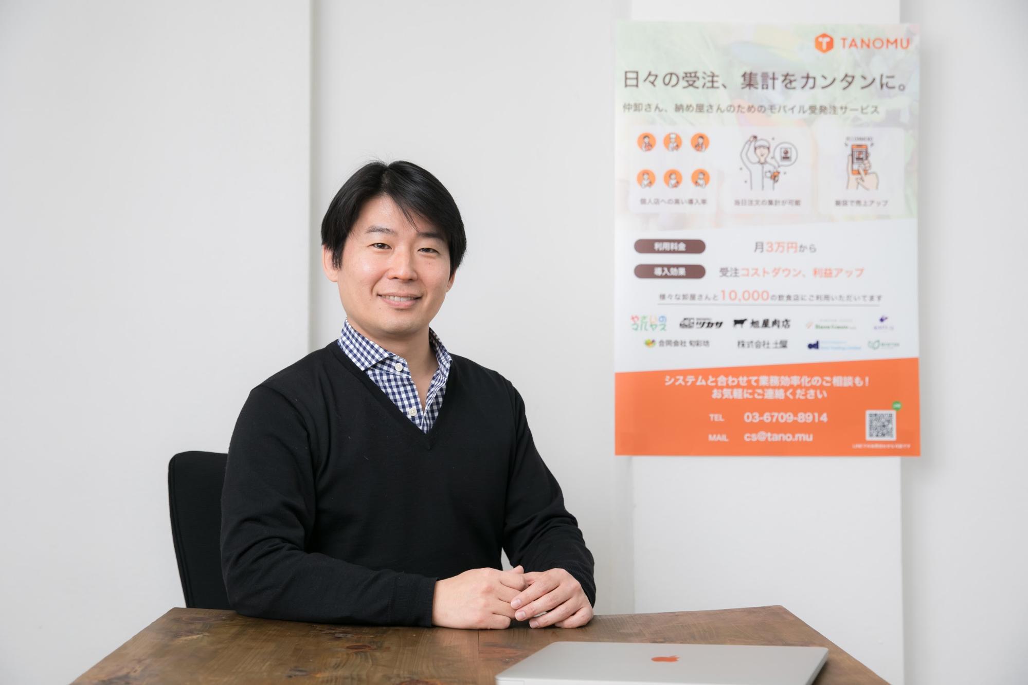 TANOMU CEOの川野氏
