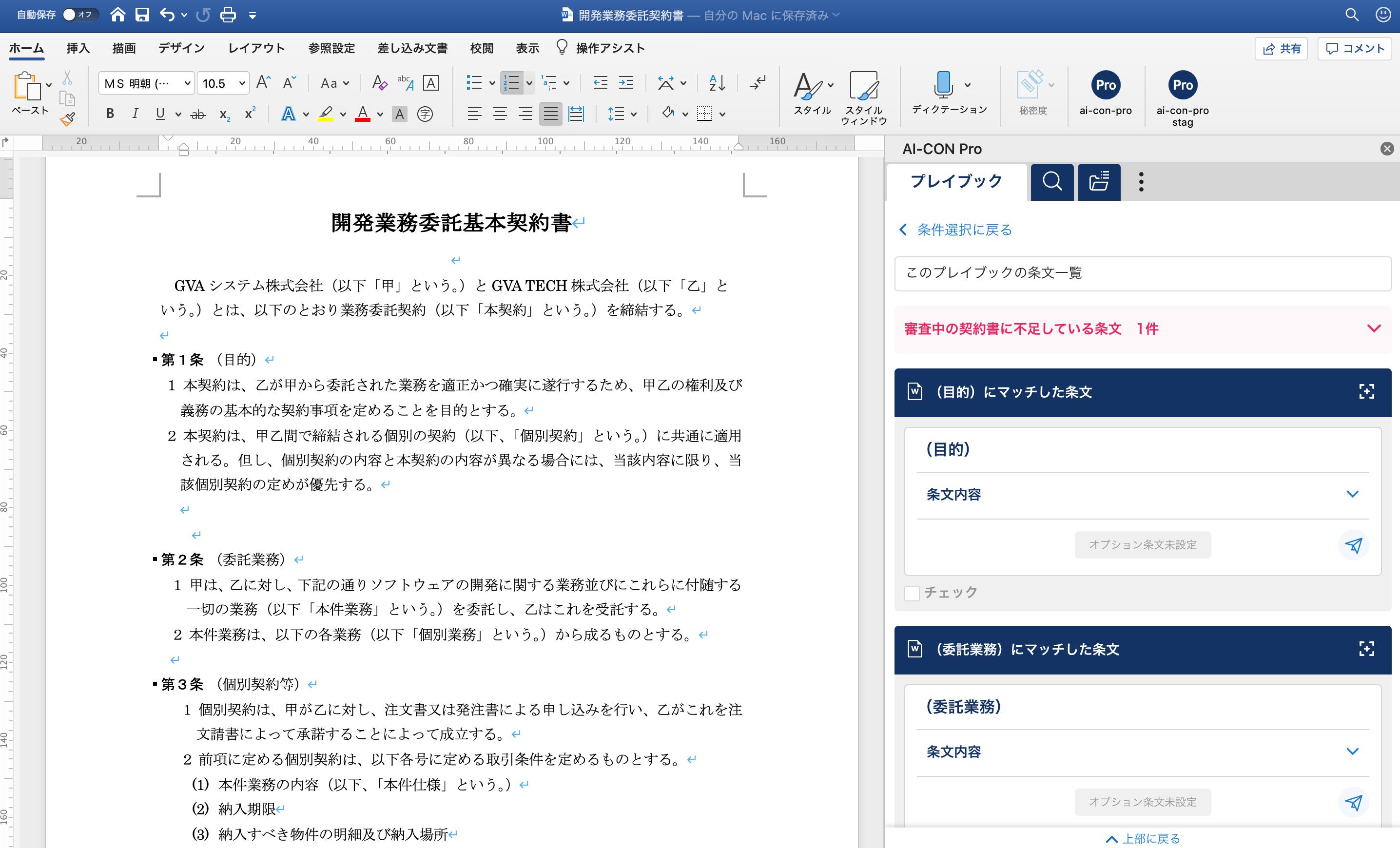 AI契約書レビューAI-CONPROの操作画面