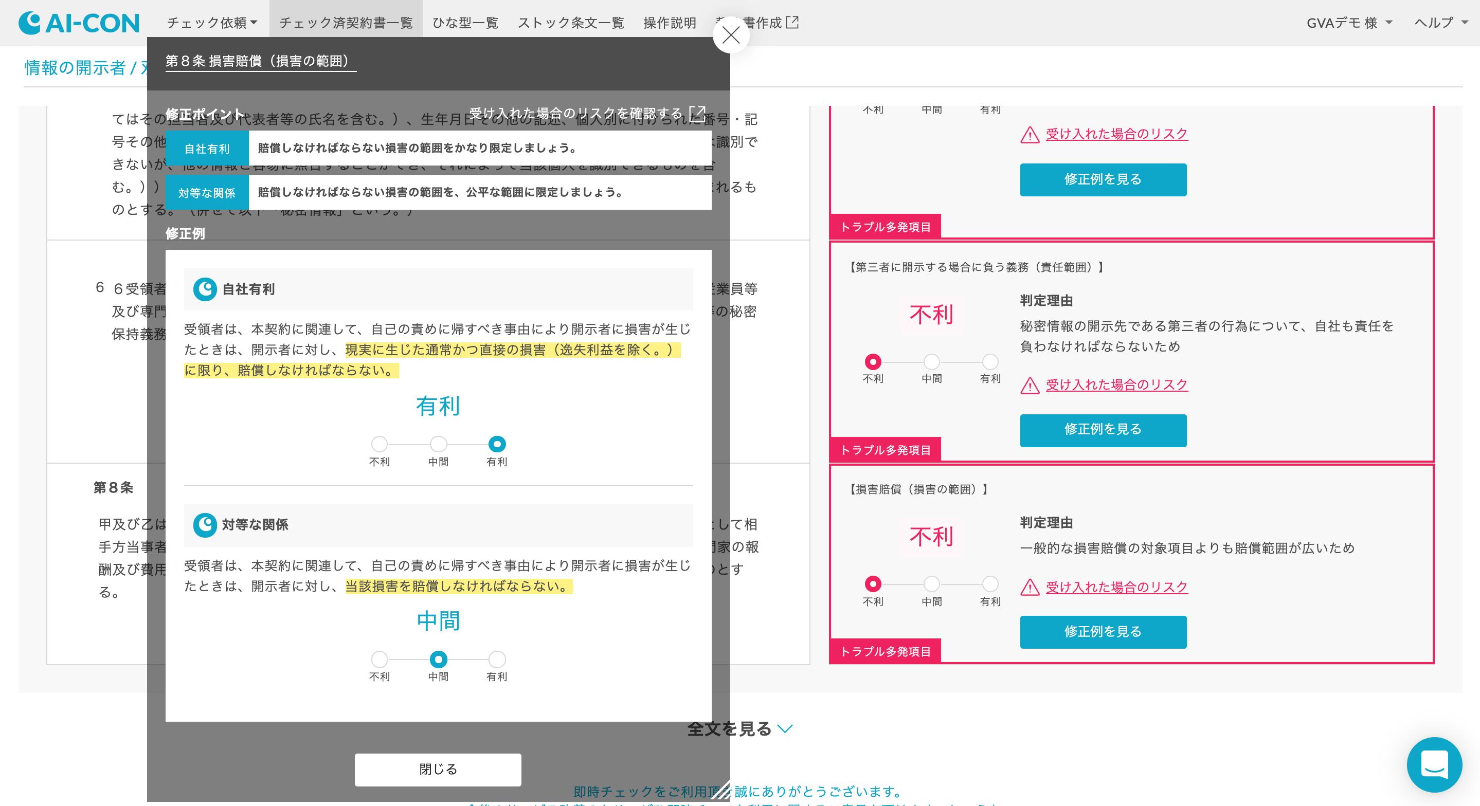 AI契約書レビューAI-CONの操作画面