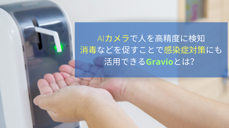 AIカメラで人を高精度に検知 消毒などを促すことで感染症対策にも活用できるGravioとは?