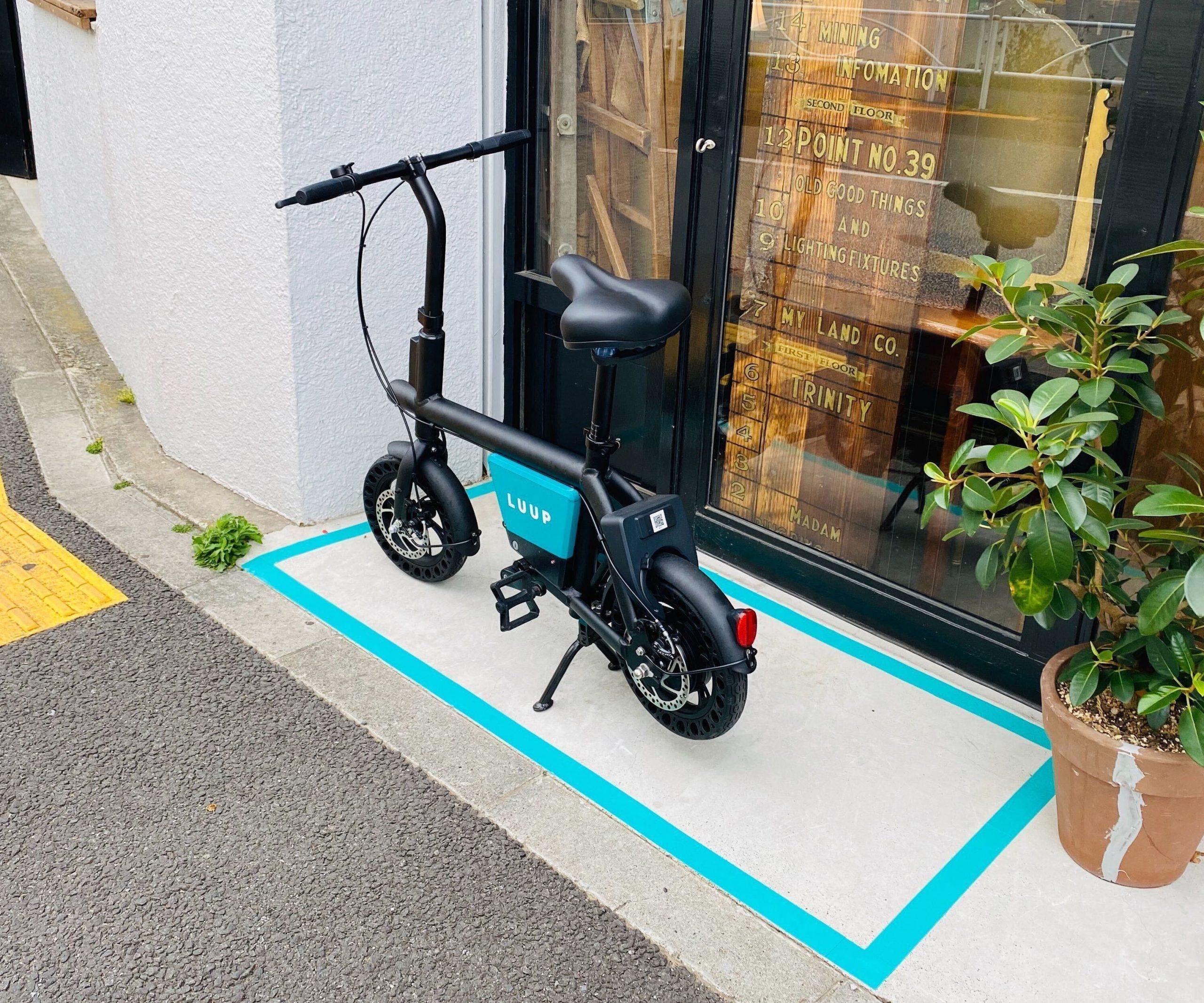 小型電動アシスト自転車の「LUUP」