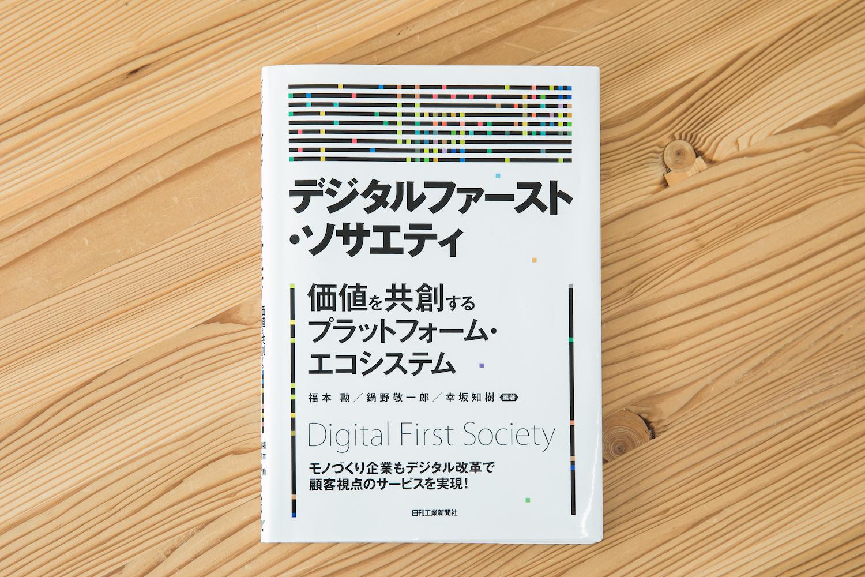 デジタルファースト・ソサエティ – 価値を共創するプラットフォーム・エコシステム