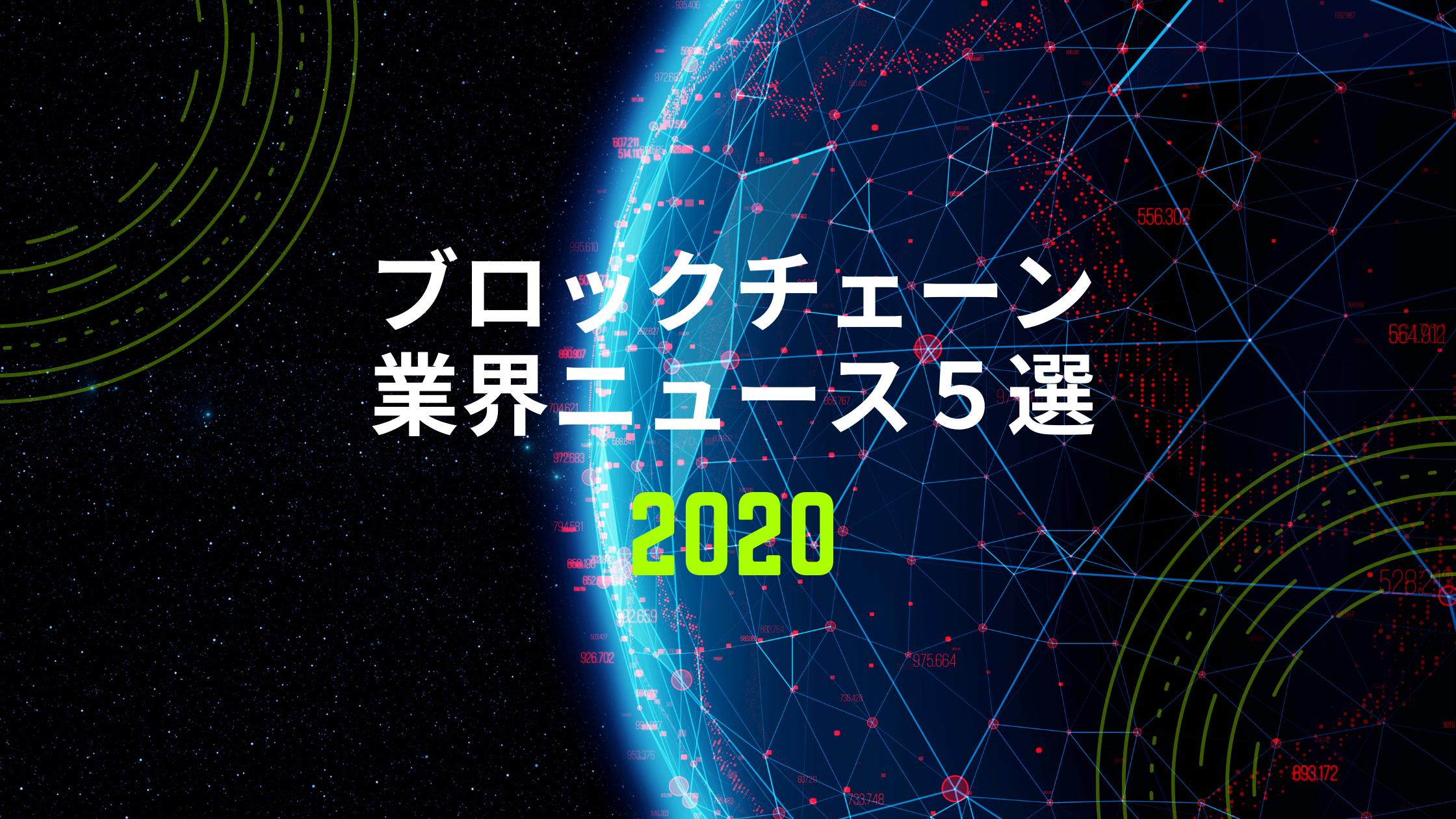ブロックチェーン業界ニュース_2020