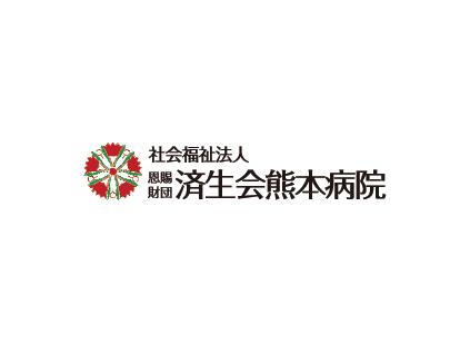 ASTERIA WARP導入事例【 済生会熊本病院 】|EAI / ESB 国内シェアNo.1 ...