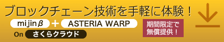 ブロックチェーン技術を手軽に体験!mijinβ + ASTERIA WARP On さくらクラウド【期間限定で無償提供】詳細はこちら>