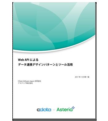 Web APIによるデータ連携デザインパターンとツール活用