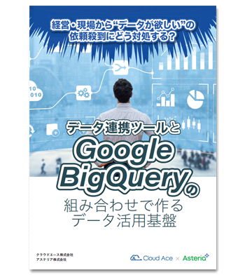 データ連携ツールとGoogle BigQueryの組み合わせで作るデータ活用基盤