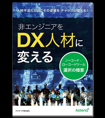 非エンジニアをDX人材に変えるノーコード・ローコードツール選択の極意