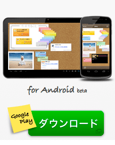 for android beta ダウンロード