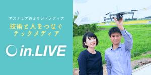 【in.Live】アステリアのオウンドメディア、技術と人をつなぐテックメディア(インライブ)