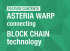 ASTERIA WARP connecting BLOCK CHAIN technology