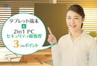 タブレット端末&2in1 PCのセキュリティを総復習 3つのポイント