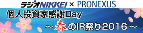 ラジオNIKKEI x PRONEXUS 個人投資家感謝Day ~春のIR祭り2016~