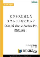 ビジネスに適したタブレットはどちら?【2015冬】iPad vs Surface Pro徹底比較!