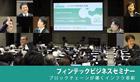 フィンテックビジネスセミナー ~ブロックチェーンが導くインフラ革新~
