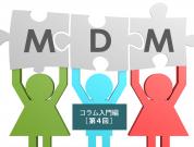 コラム[入門編]第4回:Master Data Management(MDM)の位置づけ