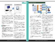 タブレット活用の新たなステージ <br>ASTERIA Warp × Handbook