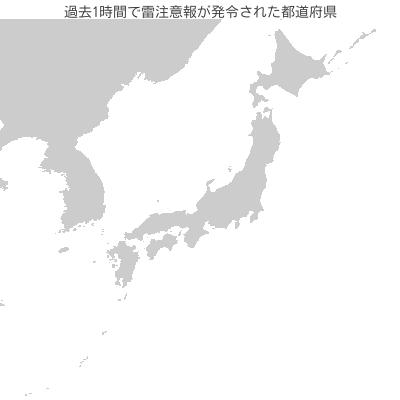 過去1時間で雷注意報の発令された都道府県