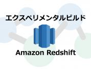 Amazon Redshift コンポーネント エクスペリメンタルビルドで公開!
