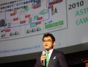 ASTERIA Cloud Conference 2015 レポート(1)『クラウド活用』と『データ連携』でつなぐ情報システム改革
