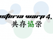 ASTERIA Warp 4.9 がリリースされました!