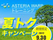 """期間限定!『ASTERIA Warpトレーニング""""夏トク""""キャンペーン』 のお知らせ"""