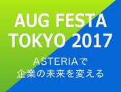 ASTERIAで企業の未来を変える!「AUG FESTA TOKYO 2017」の今回の見どころを紹介