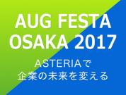 ASTERIAで企業の未来を変える!「AUG FESTA OSAKA 2017」の今回の見どころを紹介