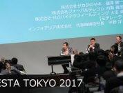 ASTERIA Warpユーザーの皆様に本音で語っていただきました!<br />「AUG FESTA TOKYO 2017」開催レポート(2017/11/14)