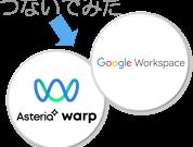 """社内のデータ連携をさらに加速!Googleのサービス""""Google Workspace""""との簡単連携アダプターを体験してみた"""