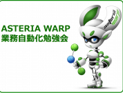 「RPAツール x ASTERIA WARP 活用事例」を2社が発表! ASTERIA WARP 業務自動化勉強会をレポート