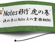 "Notes移行""虎の巻"" ― 決め手はNotes上の業務棚卸し"
