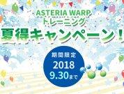 期間限定!『ASTERIA Warpトレーニング 夏得キャンペーン!』のお知らせ