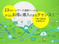 月額3万円からできるデータ連携ツールが更にお得に導入できるチャンス!今年のIT導入補助金はなんと予算5倍に拡大。《 申請受付中(2次公募は8/3まで) 》