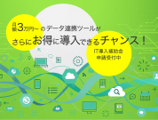 月額3万円からできるデータ連携ツールが更にお得に導入できるチャンス!今年のIT導入補助金はなんと予算5倍に拡大。《 申請受付中(3次公募は11/19まで) 》