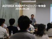 プロジェクトキャッシュのレスポンスへの影響を理解しよう!<br/>ー「ASTERIA WARP Deep Dive 2nd」開催レポート ー