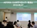 コネクションの仕組みを理解してパフォーマンスを向上しよう!  —「ASTERIA Warp Deep Dive 3rd」開催レポート —
