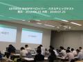 初開催の「ASTERIA Warpスキルチェックテスト」の難易度は? ー AUGユーザー勉強会開催レポート ー