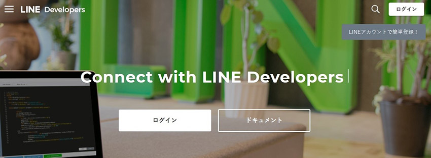 Connect with LINE Developers