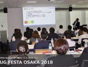 ここでしか聞けない現場の生の声がとても参考になった!と高評価<br />「AUG FESTA OSAKA 2018」開催レポート