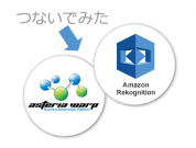AWS RekognitionにASTERIA Warpで簡単に接続!~AWS Rekognitionにキクチの気持ちを読み取らせてみた~