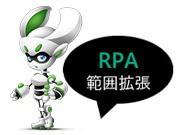 ASTERIA Warp の新バージョンリリース!― Excel、PDF アダプター機能拡張やSlack、LINEアダプターの追加でRPA範囲を拡張