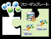続フローテンプレート機能を体験してみた ~ RDB更新フラグ監視 & Web API テンプレート編~